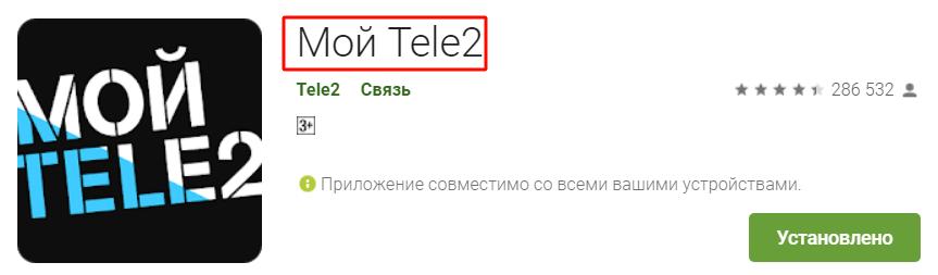 Приложение Мой Tele2