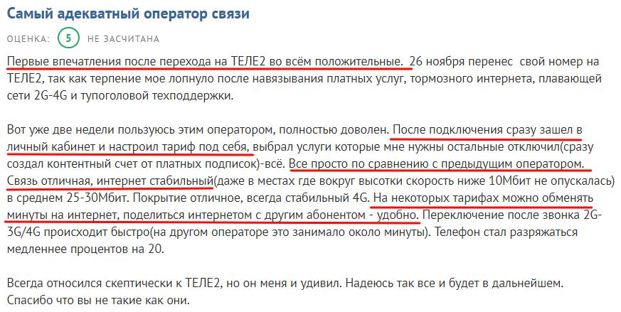 Пользователь говорит, что очень доволен Теле2